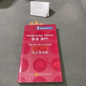 香港 澳门 2015米芝莲指南
