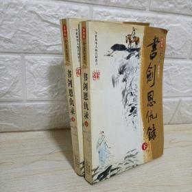 书剑恩仇录(全二册)