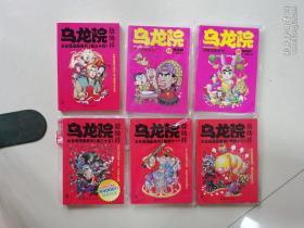 乌龙院大长篇漫画系列(14、15、34、35、41、42)六本合售