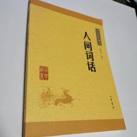 中华经典藏书:人间词话