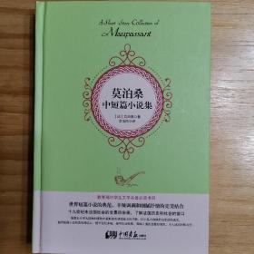 莫泊桑中短篇小说集
