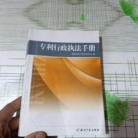 专利行政执法手册