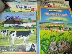 不一样的大自然绘本 5本合售