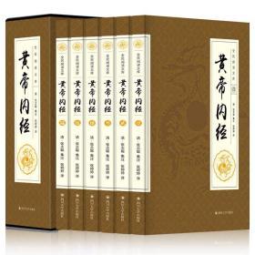 黄帝内经(全6册)