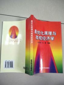 最优化原理与微观经济学   原版内页干净