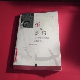 悟与灵感~中外文学创作理论比较研究(馆藏本)