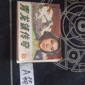 青龙镇传奇(下)