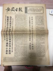 老报纸(安徽日报1976年5月17曰)