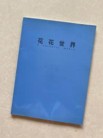 花花世界 (中国油画新新力量2004年展)