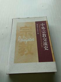 中外宗教交流史