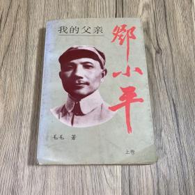 我的父亲邓小平(上卷)1993年版