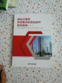 装配式建筑系统集成和部品部件使用指南(一)