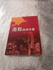 港股投资手册