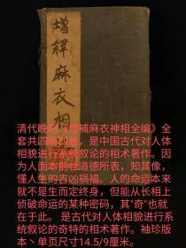 """清代晚期《增補麻衣神相全编》全套共四册四卷,是中国古代对人体相貌进行系统叙论的相术著作。因为人面本前世道德所表,知其像,懂人生的吉凶祸福。人的命运本来就不是生而定终身,但能从长相上侦破命运的某种密码,其""""奇""""也就在于此。 是古代对人体相貌进行系统叙论的奇特的相术著作。袖珍版本丶单页尺寸14.5/9厘米。"""