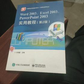 Word 2003、Excel 2003、PowerPoint 2003实用教程(第2版)