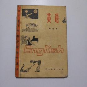 全日制十年制学校初中课本   英语  第四册