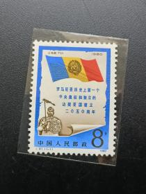 1980年 编号J61 罗马尼亚历史上第一个中央集权和独立的达契亚国建立2050周年 邮票《1枚一套》