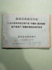 芜湖县供销合作社一九六五年农村土特产·中药材·废旧物资·畜产品生产·收购分类排队试行目录