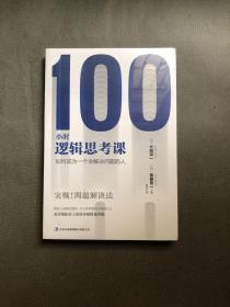 (全新 未拆封)100小时逻辑思考课