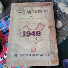 中国经济年鉴 (1948年)全一册