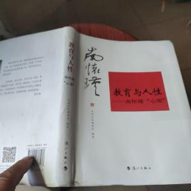 """教育与人性:南怀瑾""""心要""""  有点点水印"""