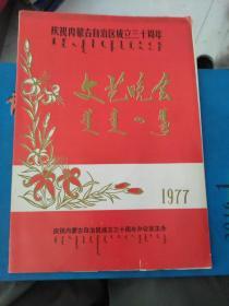 庆祝内蒙古自治区成立三十周年文艺晚会(中蒙文节目单)1977年【大型歌舞草原升起不落的太阳】