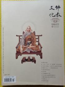 佛教文化(2010.5)