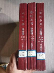 章回小说 最推理  下旬刊 2014年第1-12期(分3本合售)牛皮纸装订本