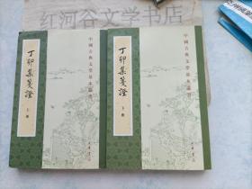 中国古典文学基本丛书:丁卯集笺证(上下册)