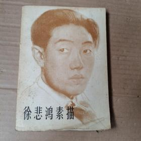 徐悲鴻素描