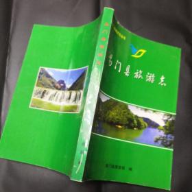 易门县旅游志