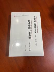 影业春秋(事业卷)
