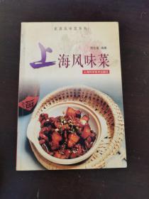 上海风味菜——家庭风味菜系列