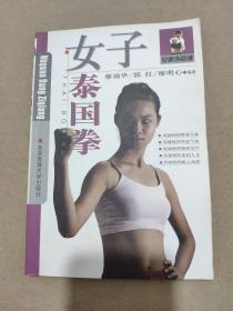 女拳当自强:女子泰国拳