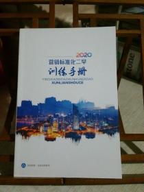 营销标准化二早 训练手册 2020