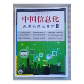 中国信息化杂志2021年5月20日第5期 先进制造业集群专刊
