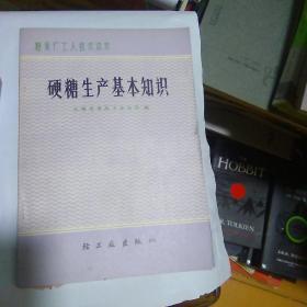 硬糖生产基本知识(正版书)