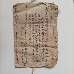 民国地契手抄本(馆陶县)