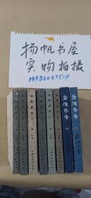 金陵春梦1-8全