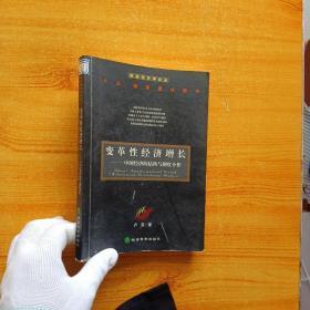 变革性经济增长:中国经济的结构与制度分析——政治经济学论丛【书内有少量字迹】