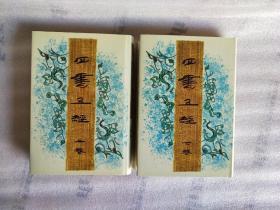 四书五经(北京古籍出版社影印本,上下两册)内页有划线写字