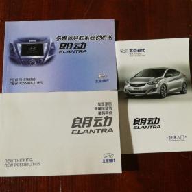 北京现代朗动车主手册+朗动 快速入门+朗动 多媒体导航系统说明书  3本合售