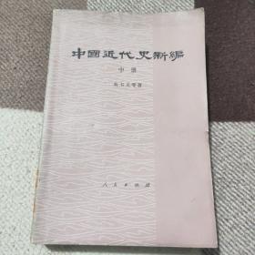 中国近代史新编(中册)