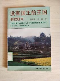 没有国王的王国:侗款研究