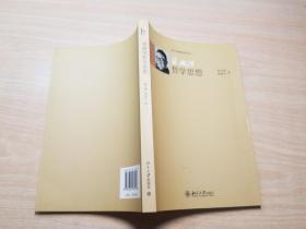 梁漱溟哲学思想
