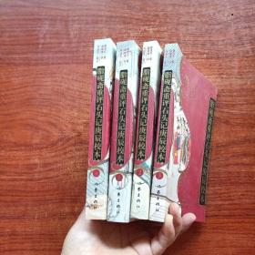 脂砚斋重评石头记庚辰校本(全四册)平装,内页干净