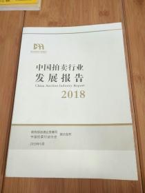 中国拍卖行业发展报告2018