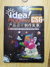 Idea!Photoshop CS6产品设计创作实录