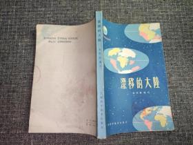 漂移的大陆 (现代自然科学普及丛书)