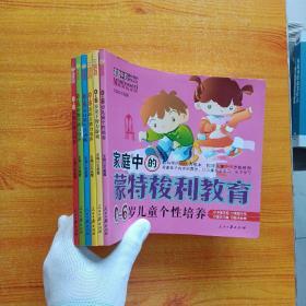 家庭中的蒙特梭利教育  全6册【内页干净】